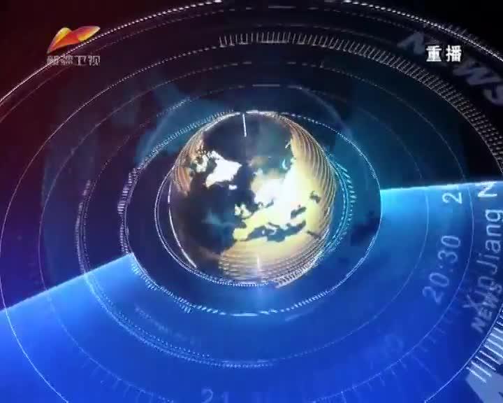 《新疆新闻联播》 20180803