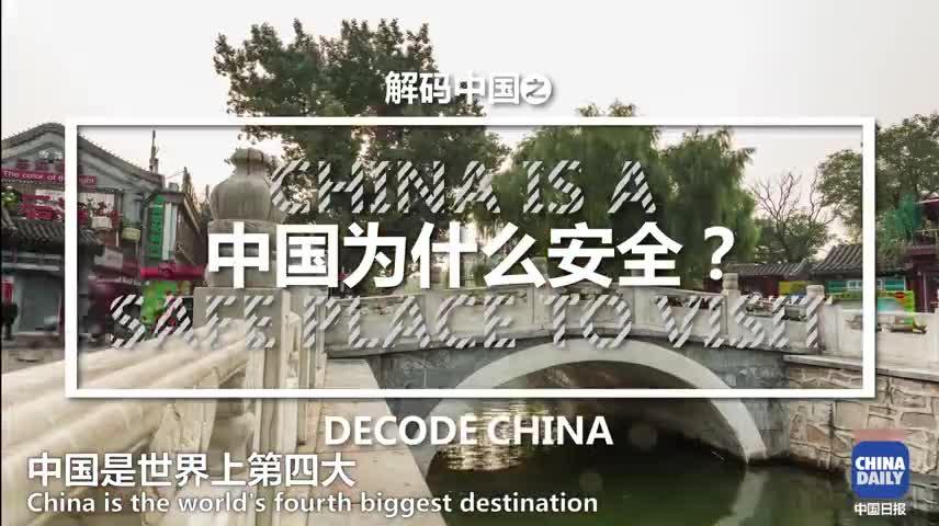 (非剧情)6.解码中国 中国为什么安全