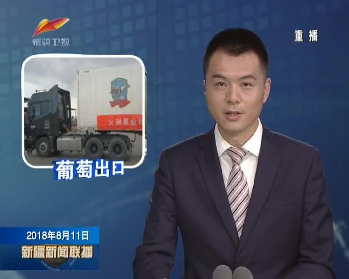 《新疆新闻联播》 20180812