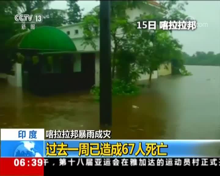 印度 喀拉拉邦暴雨成灾 过去一周已造成67人死亡