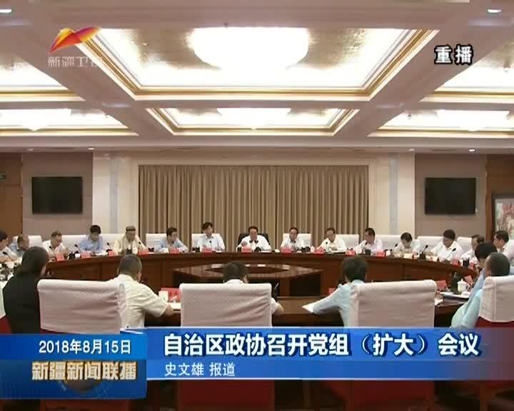 自治区政协召开党组(扩大)会议