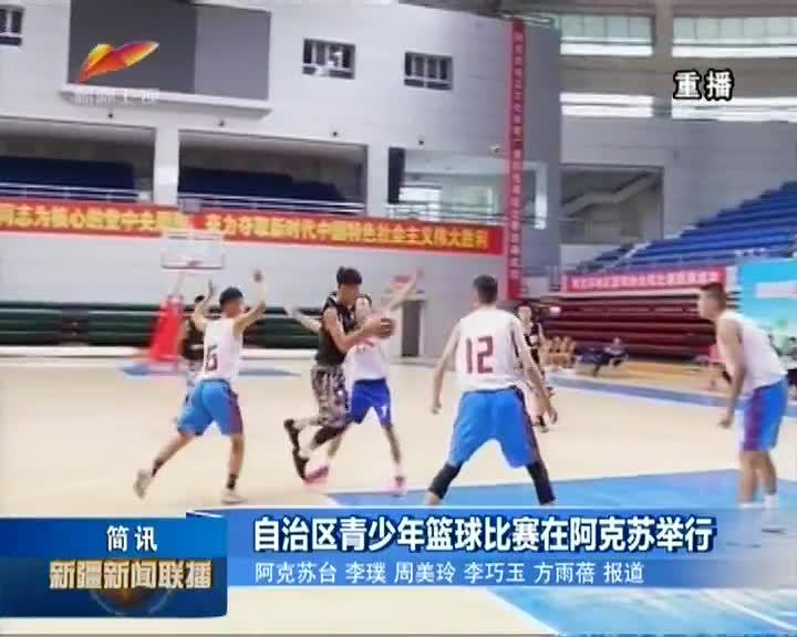 自治区青少年篮球比赛在阿克苏举行