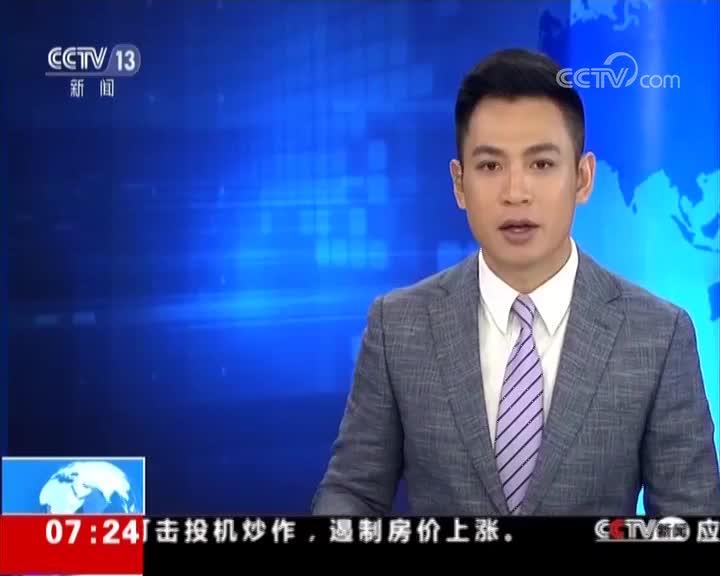 台湾南投发生5.0级地震