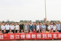 浙江437名援疆教師抵達阿克蘇