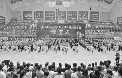 少数民族传统体育运动会闭幕