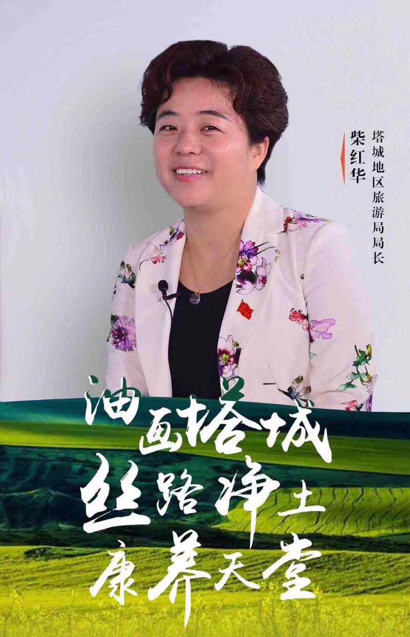 【共话全域旅游】专访塔城地区旅游局党组副书记、局长 柴红华