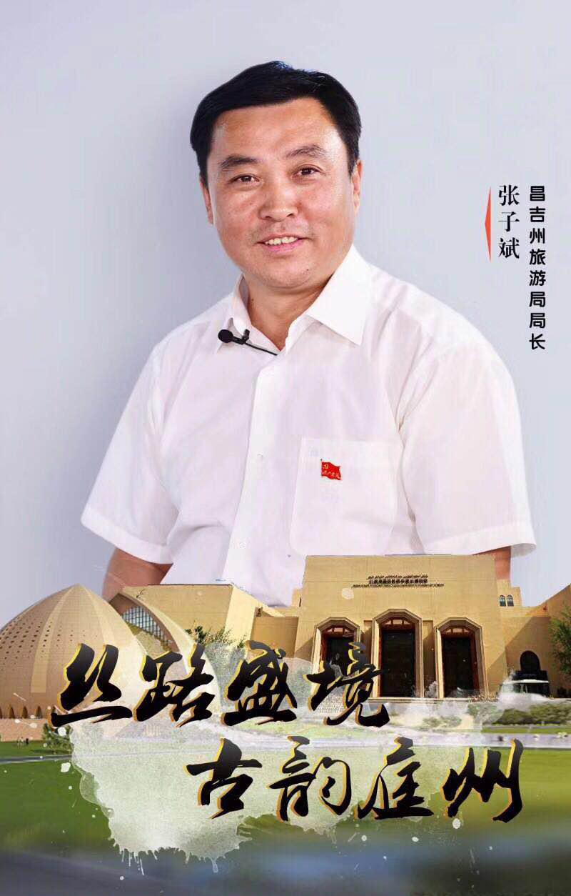 【共话全域旅游】专访昌吉州旅游局局长 张子斌