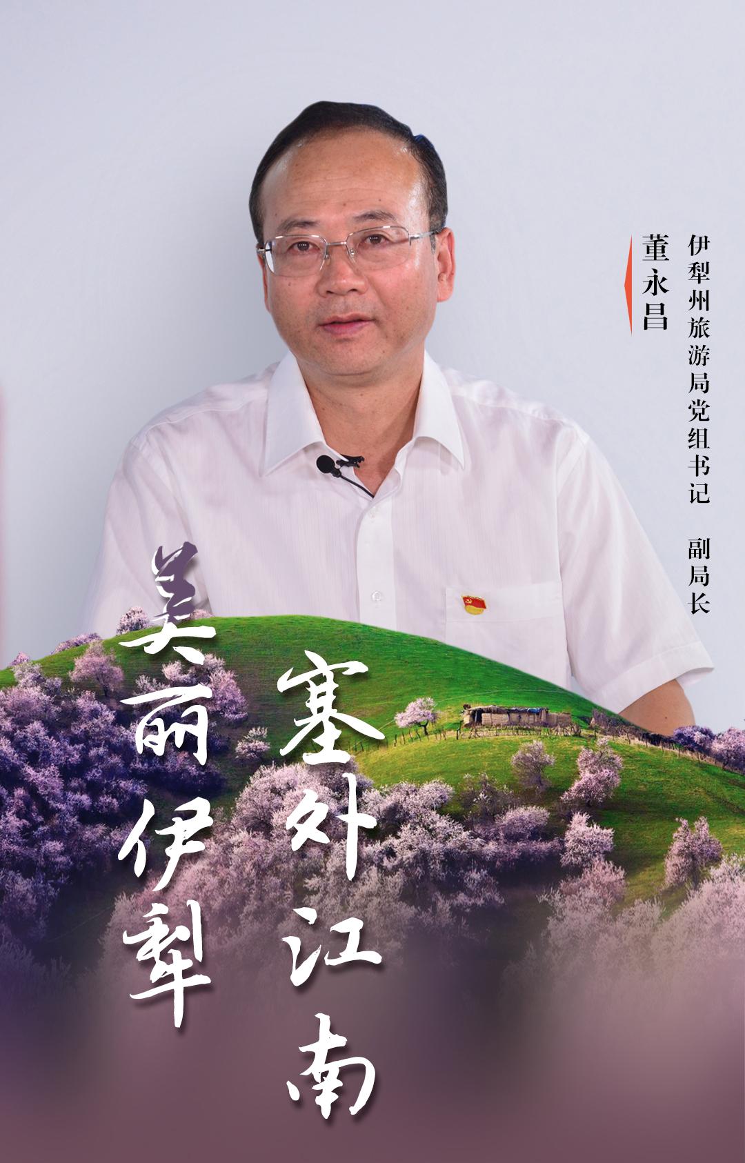 【共话全域旅游】专访伊犁州旅游局党组书记、副局长董永昌
