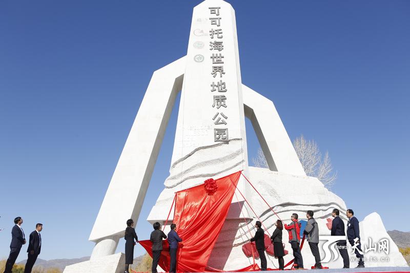新疆首家世界地质公园可可托海揭碑开园 为旅游增添地质学内涵
