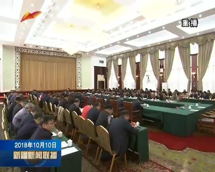 陈全国在自治区扶贫开发领导小组会议上强调坚决贯彻以习近平同志为核心的党中央决策部署