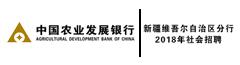 新疆縣市上廣告【中國農業發展銀行】