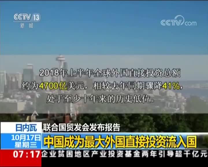 日内瓦 联合国贸发会发布报告 中国成为最大外国直接投资流入国