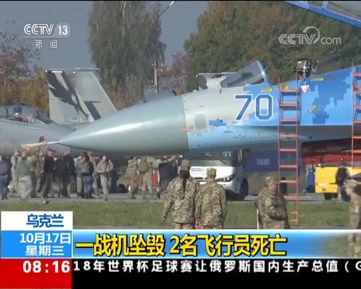 乌克兰 一战机坠毁 2名飞行员死亡