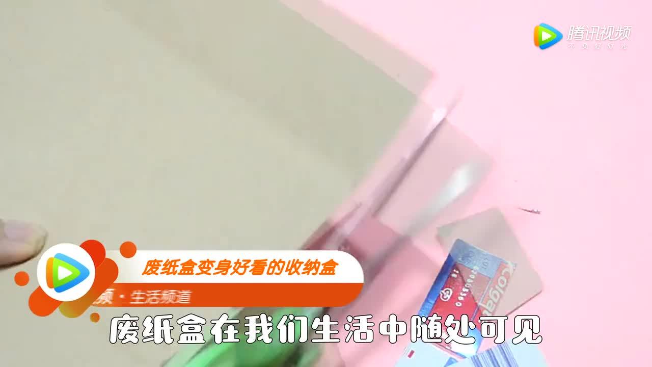 旧纸箱也能拥有高颜值 做成收纳盒很实用