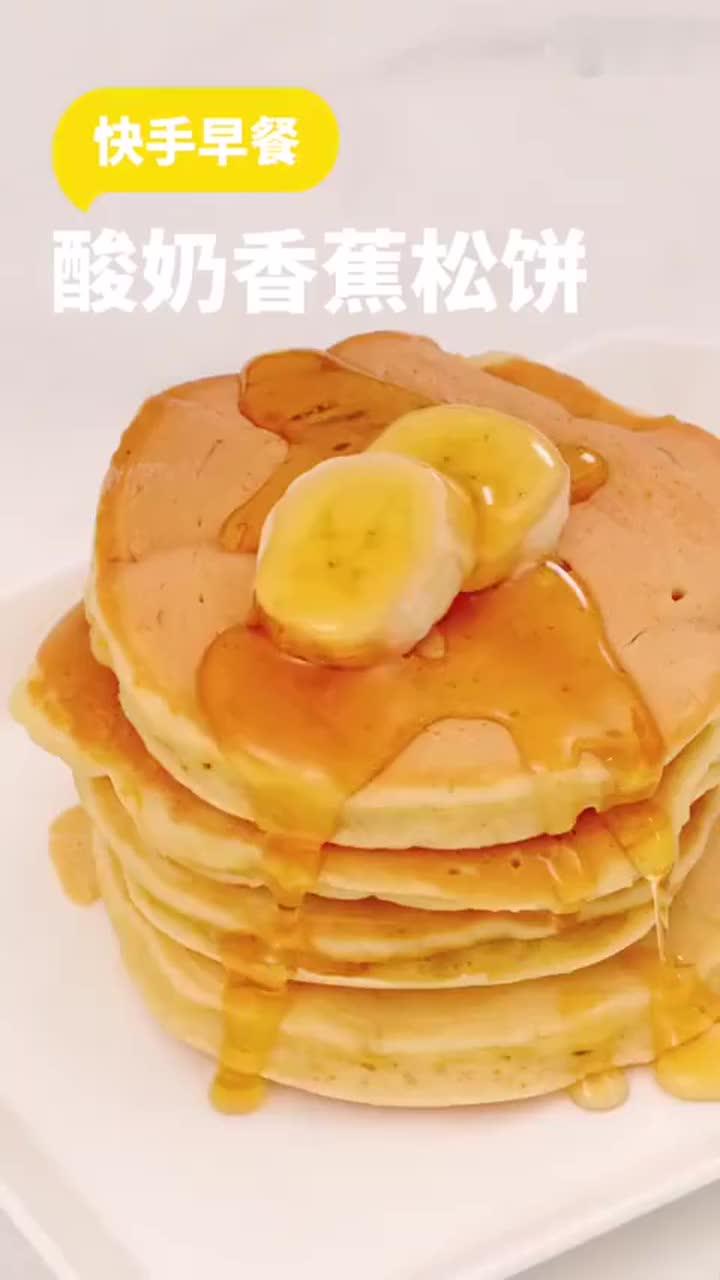 酸奶香蕉松饼 ,材料好找,做法简单,明天早餐就它啦