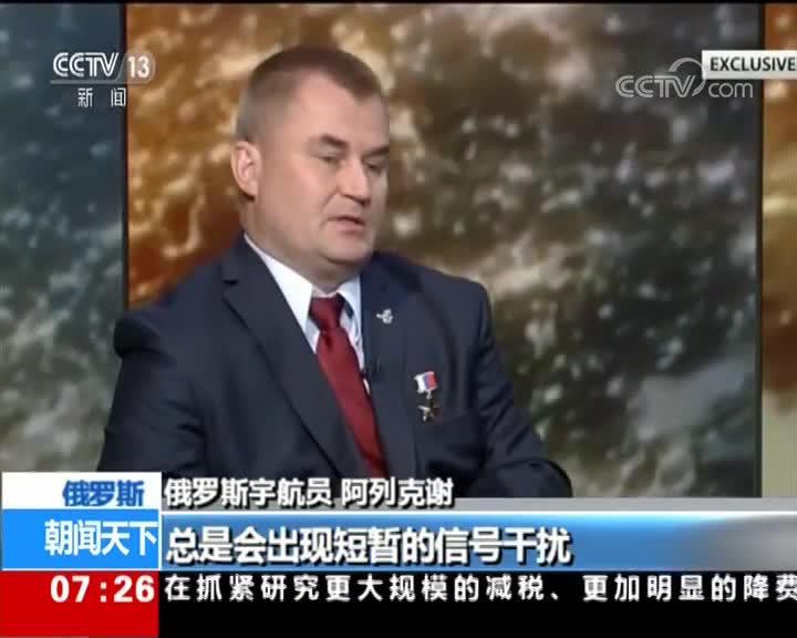 """""""联盟""""号载人飞船发射失败 俄罗斯宇航员讲述逃生一刻"""