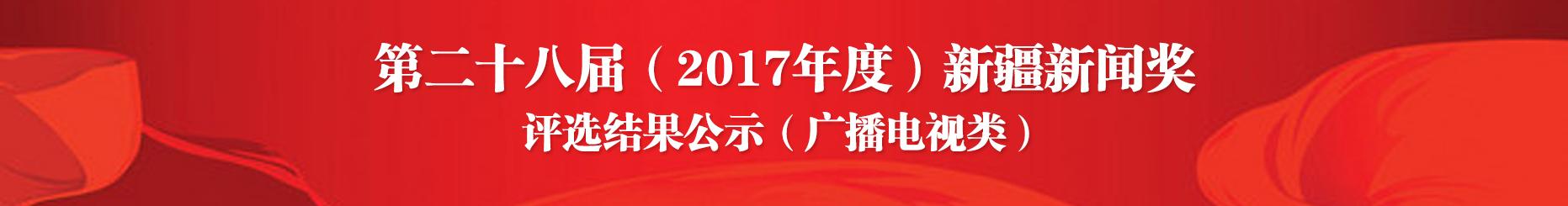 第二十八届(2017年度)新疆新闻奖评选结果公示(广播电视类)