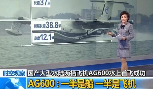 国产大型水陆两栖飞机AG600水上首飞成功 AG600:一半是船 一半是飞机