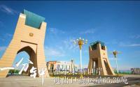 微视频:新疆一分钟