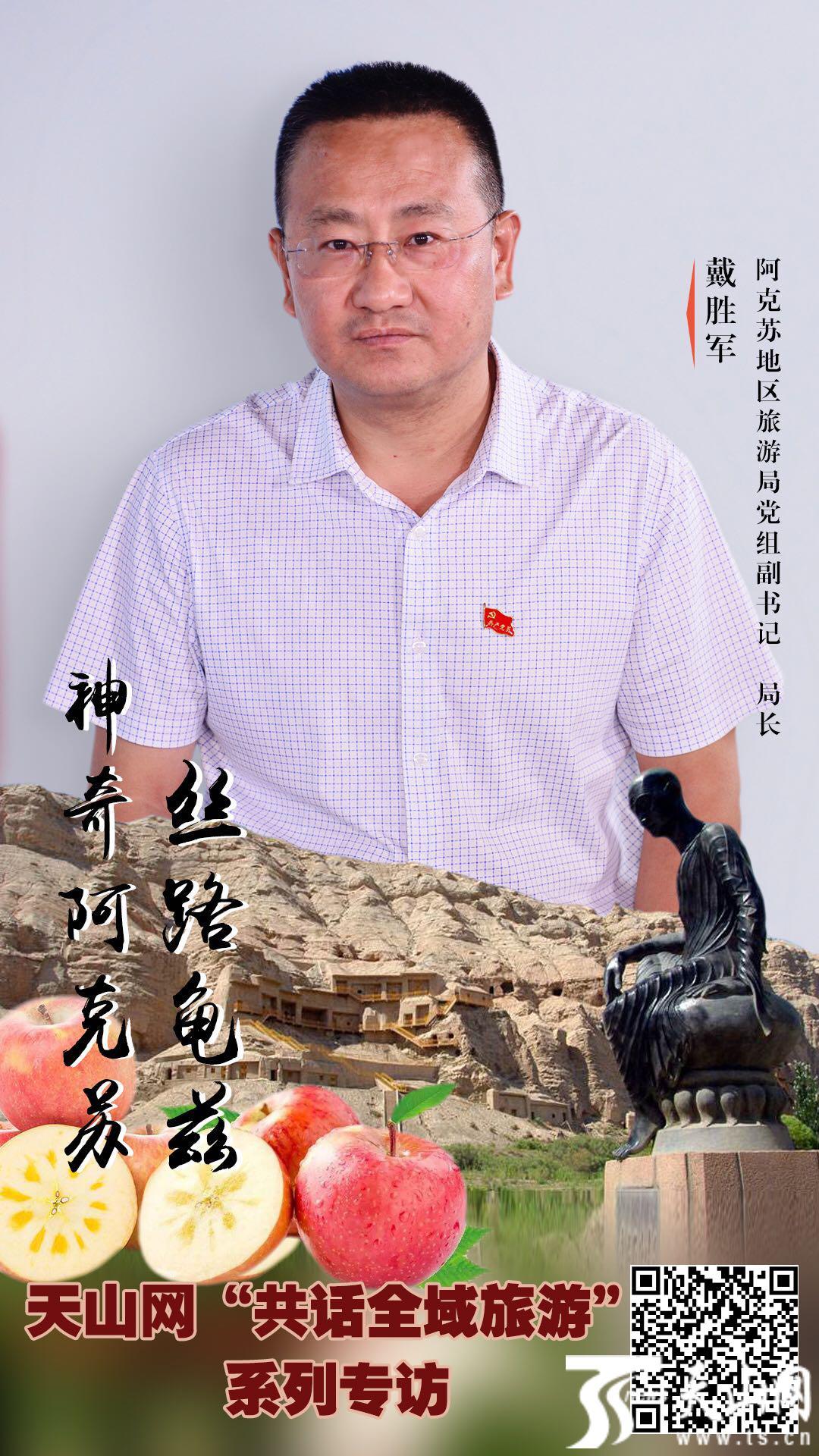 【共话全域旅游系列访谈】专访阿克苏地区旅游局党组副书记、局长 戴胜军