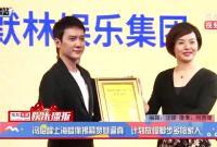 冯绍峰上海蜡像揭幕赞其逼真 计划放慢脚步多陪家人