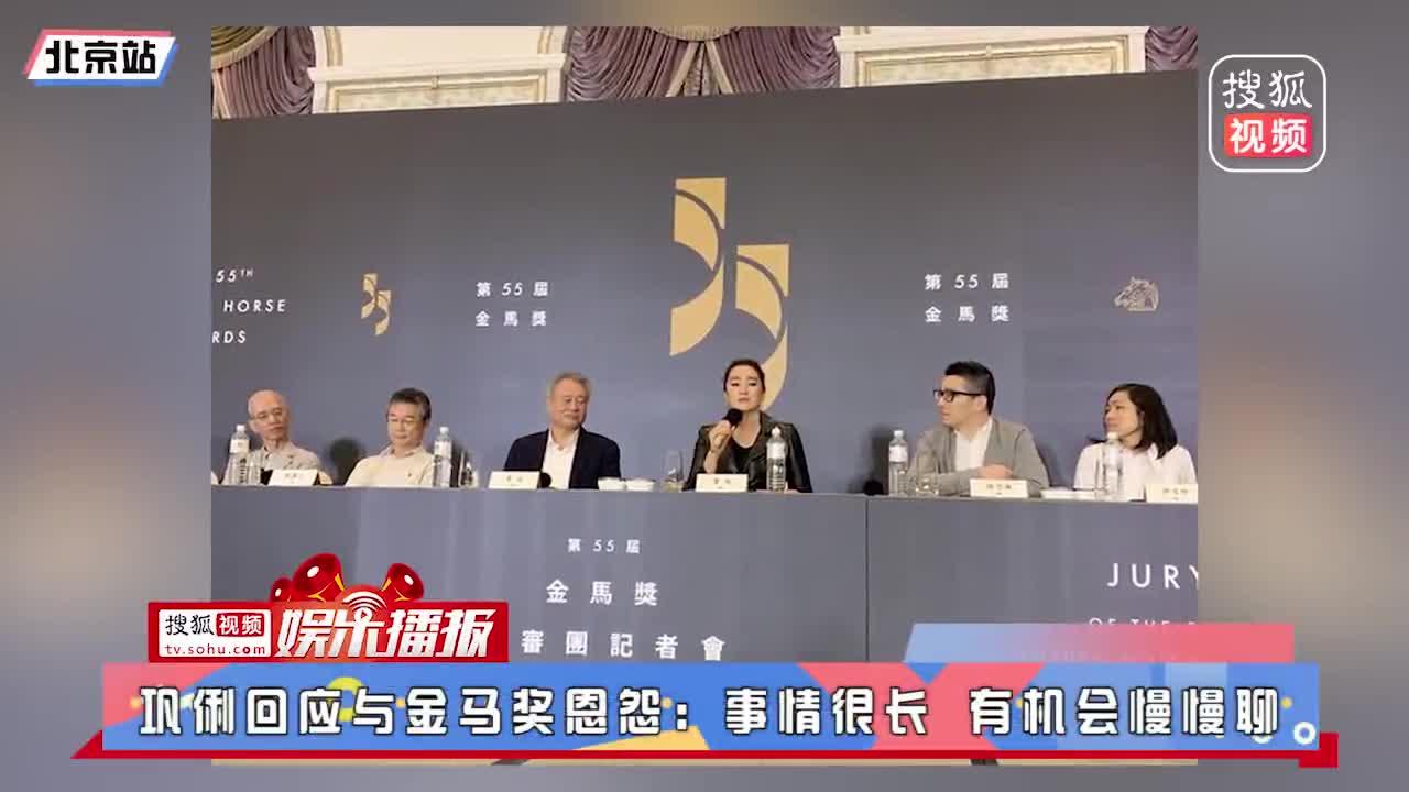 巩俐回应与金马奖恩怨:事情很长 有机会慢慢聊