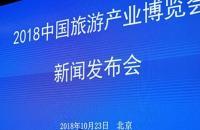 156种新疆旅游产品亮相2018中国旅博会