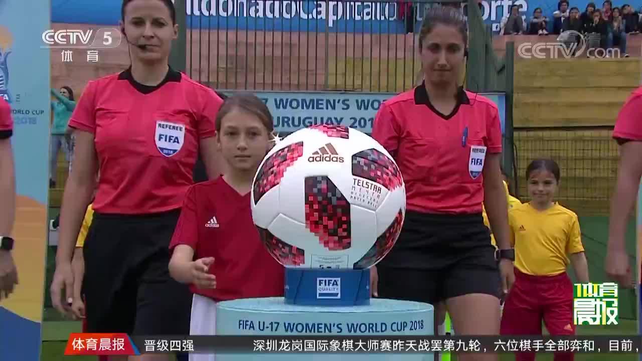 [国际足球]U17女足世界杯 日本战平巴西