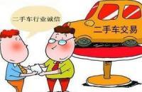 """消协提醒:购买二手车需谨防""""三大消费陷阱"""""""