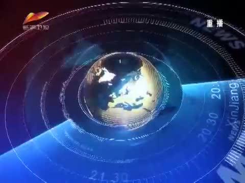 《新疆新闻联播》 20181126