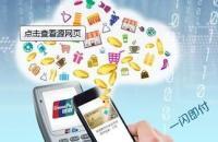 云闪付APP用户数突破一亿 建平台赋能产业各方 聚功能服务亿级用户