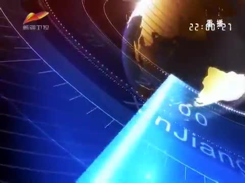 《新疆新闻联播》 20181130