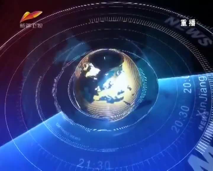 《新疆新闻联播》 20181203