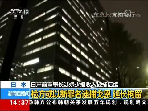 日本 日产前董事长涉嫌少报收入被捕后续 检方或以新罪名逮捕戈恩 延长拘留