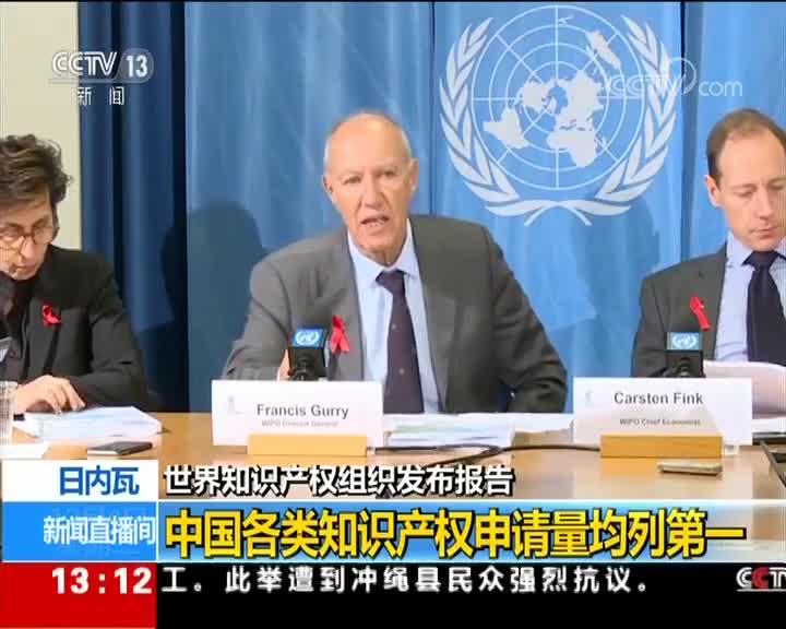 日内瓦 世界知识产权组织发布报告 中国各类知识产权申请量均列第一