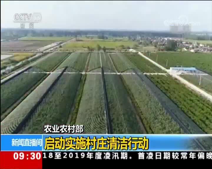 农业农村部 启动实施村庄清洁行动