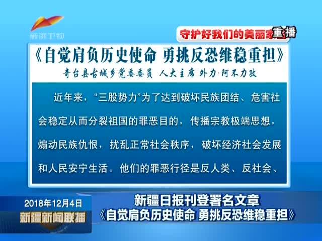 新疆日报刊登署名文章《自觉肩负历史使命 勇挑维稳重担》
