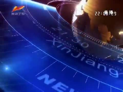 《新疆新闻联播》 20181205