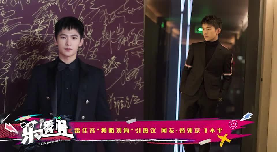 雷佳音狗啃刘海引热议网友替郭京飞不平