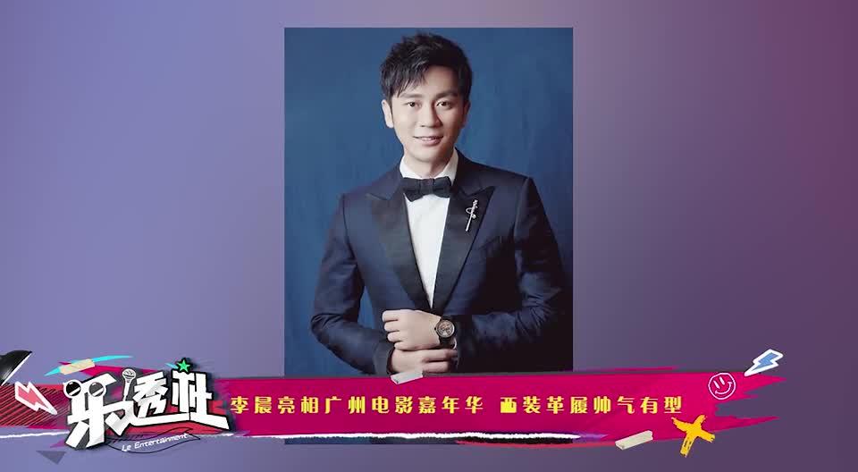 李晨亮相广州电影嘉年华 西装革履帅气有型