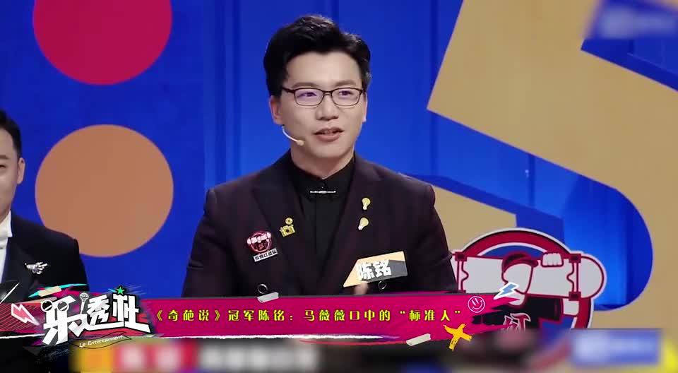 """《奇葩说》冠军陈铭:马薇薇口中的""""标准人"""""""