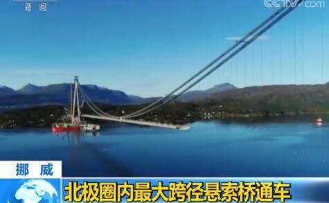 挪威 北极圈内最大跨径悬索桥通车