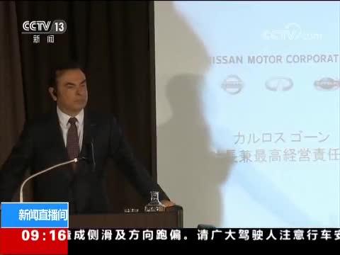 日本 日产前董事长戈恩被起诉