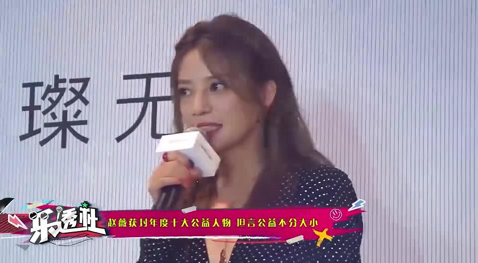 赵薇获封年度十大公益人物 坦言公益不分大小
