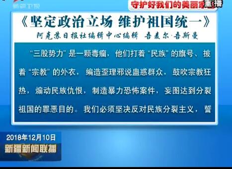 新疆日报刊登署名文章《坚定政治立场 维护祖国统一》