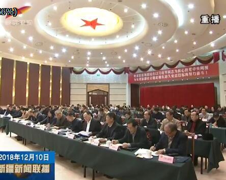 新疆人大工作理论研究会成立