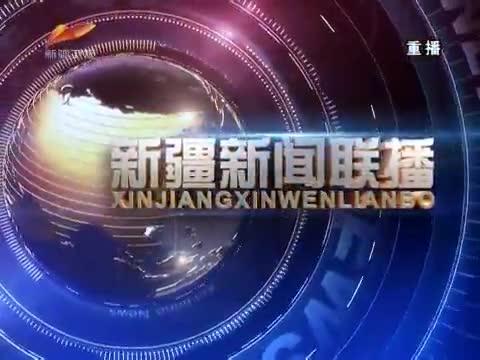 《新疆新闻联播》 20181211