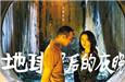 多部大片12月上映 影市延续火热
