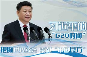 """习近平把脉世界经济 贡献""""中国良方"""""""