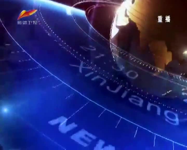 新疆新闻联播 2018-12-17
